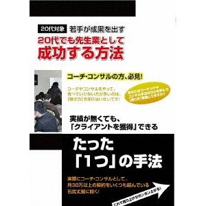 【送料無料】20代でコーチ・コンサルとして成功するためのDVDセット 【DVD】