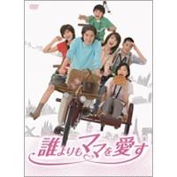 【送料無料】誰よりもママを愛す 【DVD】