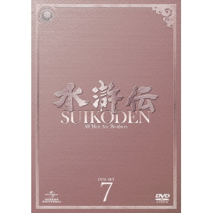 水滸伝 DVD-SET7 【DVD】