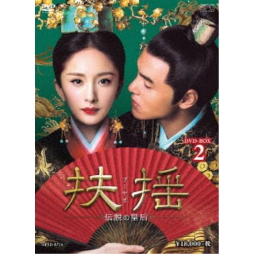 扶揺(フーヤオ)~伝説の皇后~ DVD-BOX2 【DVD】