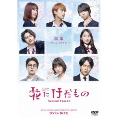 花にけだもの~Second Season~ DVD-BOX 【DVD】