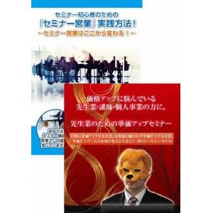 【送料無料】先生業・士業のためのセミナー営業講座DVDセット 【DVD】