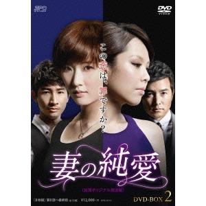 妻の純愛<台湾オリジナル放送版> DVD-BOX2 【DVD】