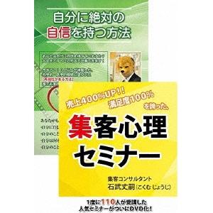 【送料無料】自信を付けて自分のビジネスに役立てるためのセミナーDVDセット 【DVD】