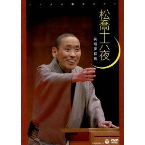 松喬十六夜 【DVD】