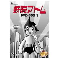 【送料無料】鉄腕アトム DVD-BOX 1 【DVD】