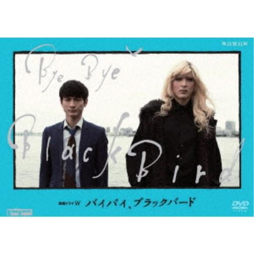 連続ドラマW バイバイ、ブラックバード DVD BOX 【DVD】