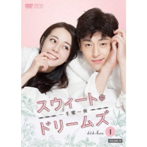 スウィート・ドリームズ~一千零一夜~ DVD-BOX1 【DVD】