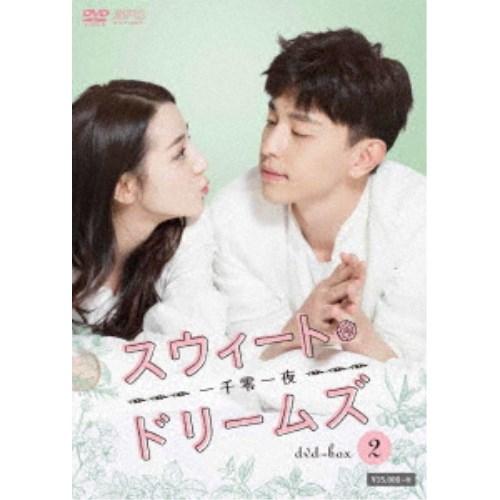 スウィート・ドリームズ~一千零一夜~ DVD-BOX2 【DVD】