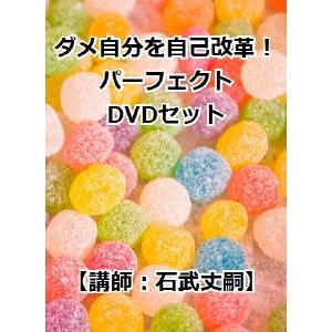 【送料無料】ダメな自分・自己改革パーフェクトDVD3枚組セット 【DVD】