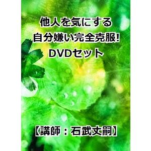 【送料無料】他人を気にする自分嫌い完全克服!DVD3枚組セット 【DVD】