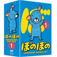 TVアニメシリーズ 『ぼのぼの』 DVD-BOX Vol.1 【DVD】
