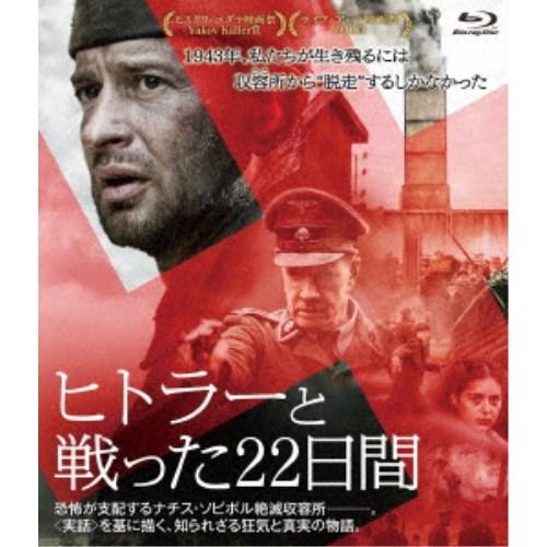 新作続 ヒトラーと戦った22日間 Blu-ray 早割クーポン