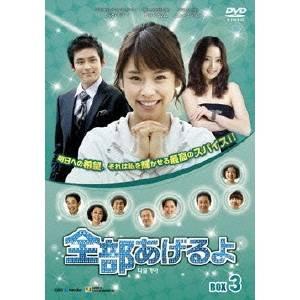 【送料無料】全部あげるよ DVD-BOX 3 【DVD】