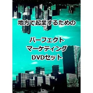 【送料無料】地方で起業するためのパーフェクトマーケティングDVD3枚組セット 【DVD】