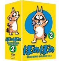 TVアニメシリーズ 『ぼのぼの』 DVD-BOX Vol.2 【DVD】