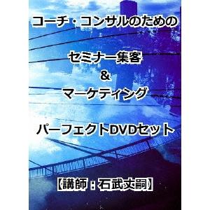 【送料無料】コーチ・コンサルのためのセミナー集客&マーケティングパーフェクトDVDセット 【DVD】
