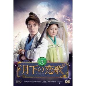 【送料無料】月下の恋歌 笑傲江湖 DVD-BOX3 【DVD】