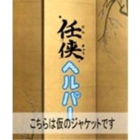 任侠ヘルパー 【DVD】