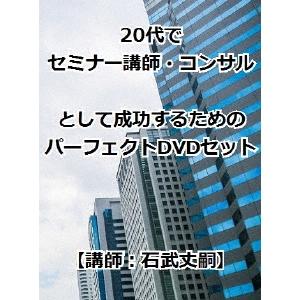 【送料無料】20代でセミナー講師・コンサルとして成功するためのパーフェクトDVDセット 【DVD】