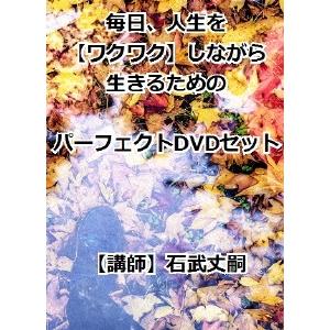 【送料無料】毎日、人生をワクワクしながら生きるためのパーフェクトDVDセット 【DVD】