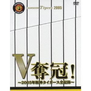 【送料無料】ペナントレース全記録 【中編】 2005.6.21~8.21 【DVD】