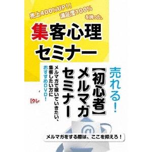 【送料無料】メルマガを使った集客術を学ぶためのDVDセット 【DVD】