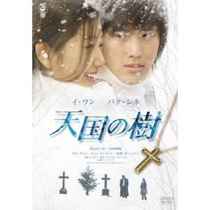 【送料無料】天国の樹 DVD-BOX 【DVD】