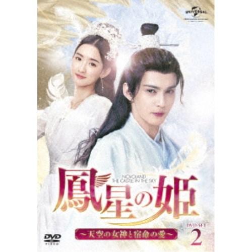 鳳星の姫~天空の女神と宿命の愛~ DVD-SET2 DVD 驚きの値段で 新作多数