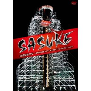 【送料無料】『SASUKE』30回記念DVD ~SASUKEヒストリー&2014スペシャルエディション~ 【DVD】