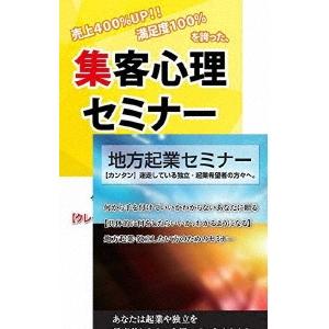【送料無料】地方で集客するためのDVDセット 【DVD】