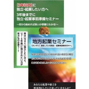 【送料無料】3年前から始める地方起業するための起業準備DVD 【DVD】