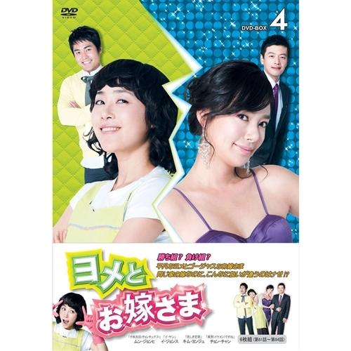 【送料無料】ヨメとお嫁さま DVD-BOX4 【DVD】
