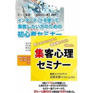 【送料無料】インターネット初心者でも大丈夫!集客術を学ぶDVDセット 【DVD】