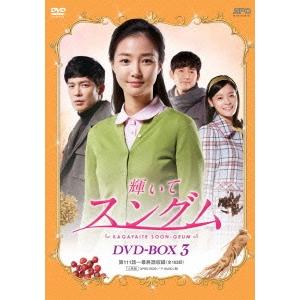 輝いてスングム DVD-BOX3 【DVD】