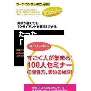 【送料無料】コーチ・コンサルとして100人規模のセミナーを開くためのDVDセット 【DVD】
