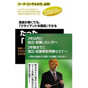 【送料無料】3年前から始めるコーチ・コンサルとしての起業準備DVDセット 【DVD】