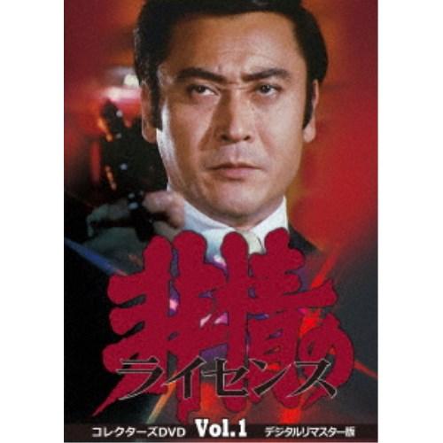 【送料無料】非情のライセンス 第1シリーズ コレクターズDVD VOL.1 <デジタルリマスター版> 【DVD】