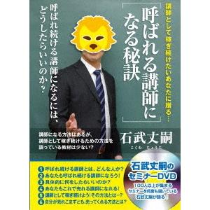 【送料無料】呼ばれる講師になる秘訣 ~全国・地方から呼ばれる講師になるには?~ 【DVD】
