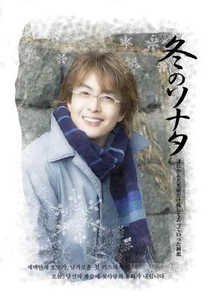 【送料無料】冬のソナタ 総集編 ~私のポラリスを探して~ DVD-BOX 【DVD】
