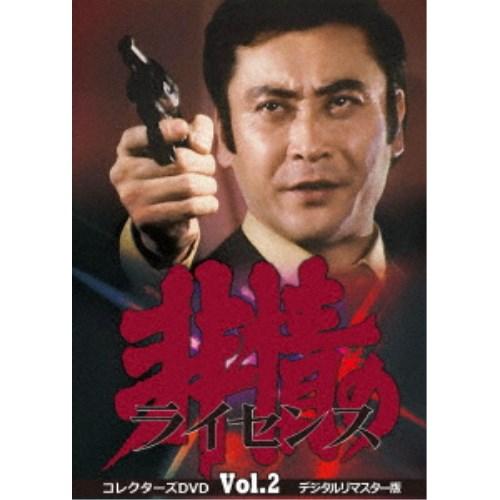 【送料無料】非情のライセンス 第1シリーズ コレクターズDVD VOL.2 <デジタルリマスター版> 【DVD】