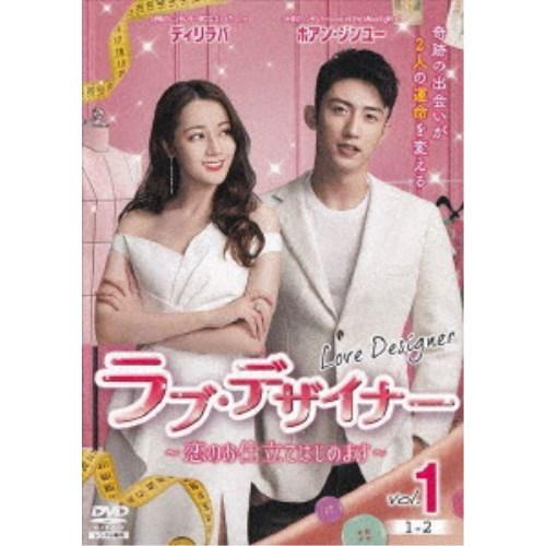 ラブ デザイナー~恋のお仕立てはじめます~ 倉 DVD 送料無料新品 DVD-BOX1