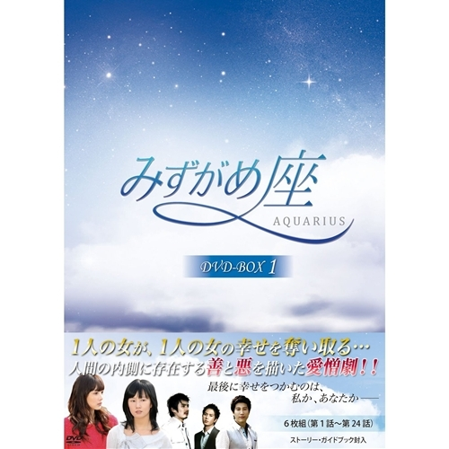 みずがめ座~AQUARIUS~ DVD-BOX1 【DVD】