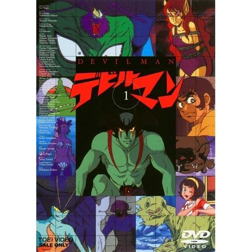 デビルマン(1) 【DVD】