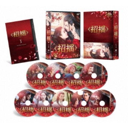 ランキング第1位 招揺 DVD-BOX1 【DVD】, タキノチョウ da56c405
