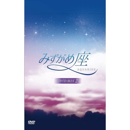 【送料無料】みずがめ座~AQUARIUS~ DVD-BOX2 【DVD】