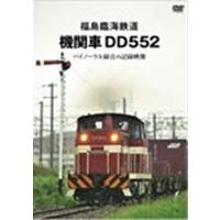 福島臨海鉄道 機関車DD552 バイノーラル録音の記録映像 【DVD】:ハピネット・オンライン