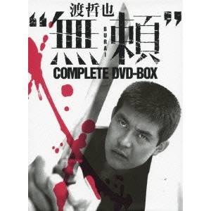 【送料無料】渡哲也無頼COMPLETE DVD-BOX 【DVD】