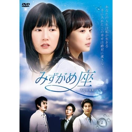 【送料無料】みずがめ座~AQUARIUS~ DVD-BOX3 【DVD】