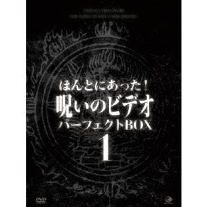 【送料無料】ほんとにあった!呪いのビデオ パーフェクト DVD-BOX1 【DVD】